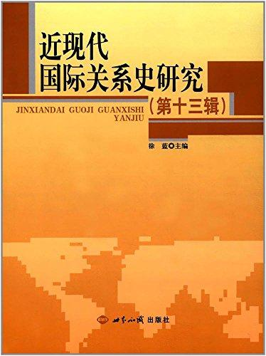 近现代国际关系史研究(第十三辑)