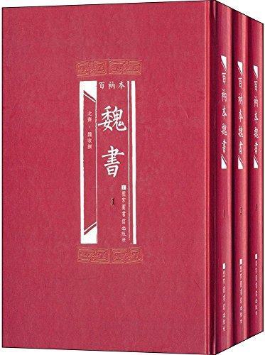 百衲本魏书(1-3)(套装共3册)