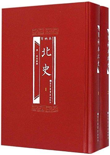 百衲本北史(套装共2册)