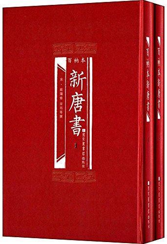 百衲本新唐书(套装共2册)