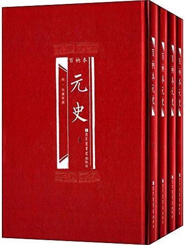 百衲本元史(1-4)(套装共4册)