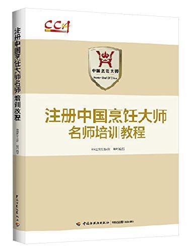 注册中国烹饪大师名师培训教程