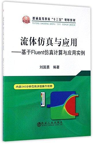 """普通高等教育""""十三五""""规划教材·流体仿真与应用:基于Fluent仿真计算与应用实例"""