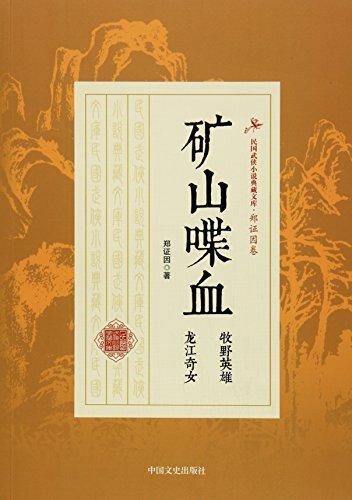 矿山喋血(牧野英雄龙江奇女)/民国武侠小说典藏文库
