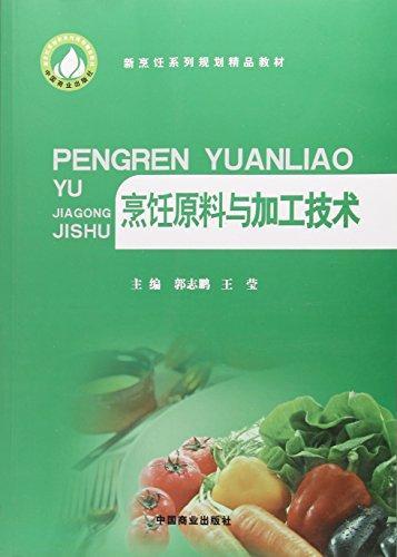 烹饪原料与加工技术(新烹饪系列规划精品教材)