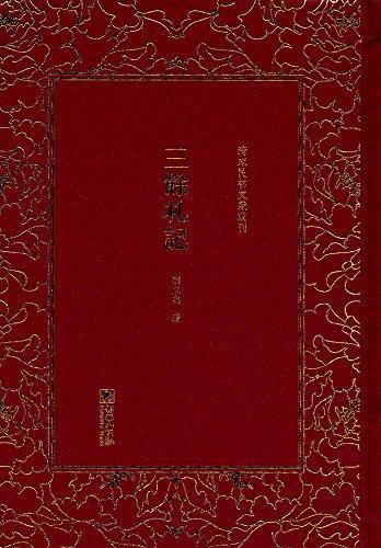 三余札记(精)/清末民初文献丛刊