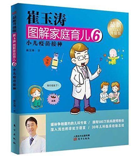 崔玉涛图解家庭育儿6(升级版)