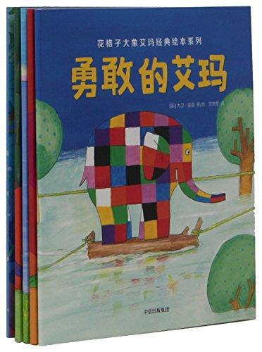 花格子大象艾玛经典绘本系列(口袋本)(套装共5册)