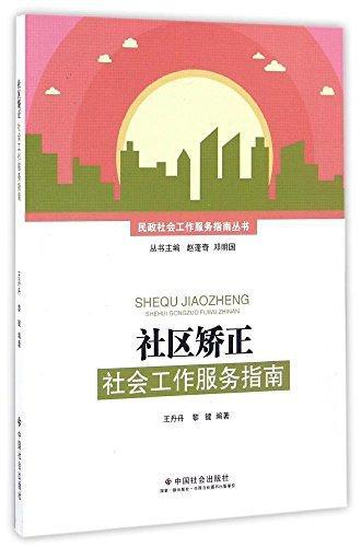 社区矫正社会工作服务指南/民政社会工作服务指南丛书