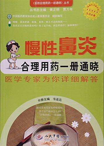 慢性鼻炎合理用药一册通晓/百姓合理用药一册通晓丛书