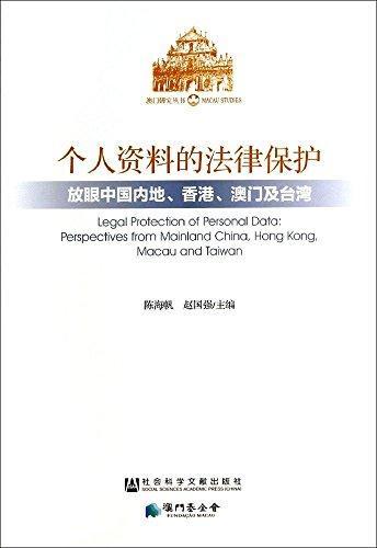 个人资料的法律保护:放眼中国内地、香港、澳门及台湾