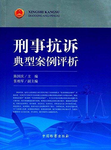 刑事抗诉典型案例评析