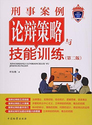 刑事案例论辩策略与技能训练(第二版)
