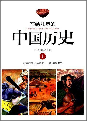 写给儿童的中国历史1:神话时代·开天辟地-夏·大禹治水