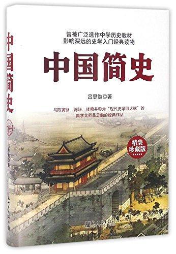 中国简史(珍藏版)