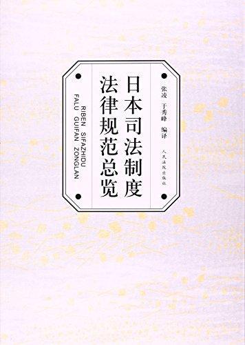 日本司法制度法律规范总览