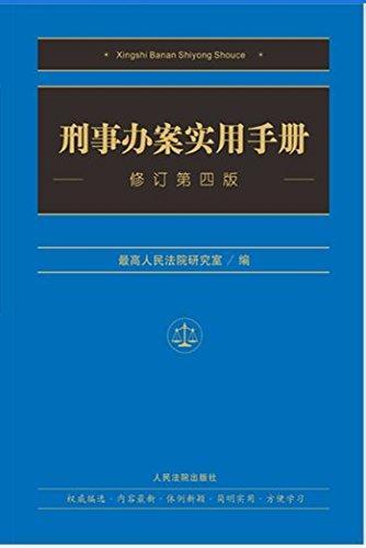 刑事办案实用手册(修订第4版)