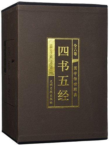 四书五经(套装共6册)