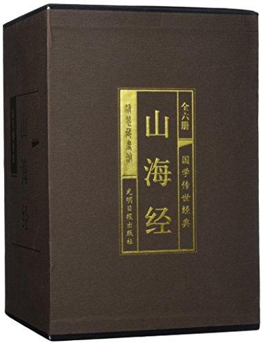 山海经(套装共6册)