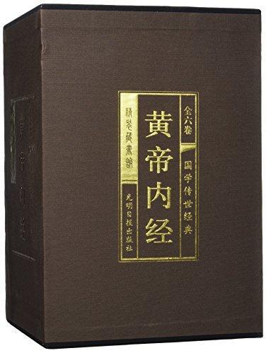 黄帝内经(套装共6册)