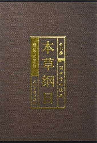 本草纲目(套装共6册)