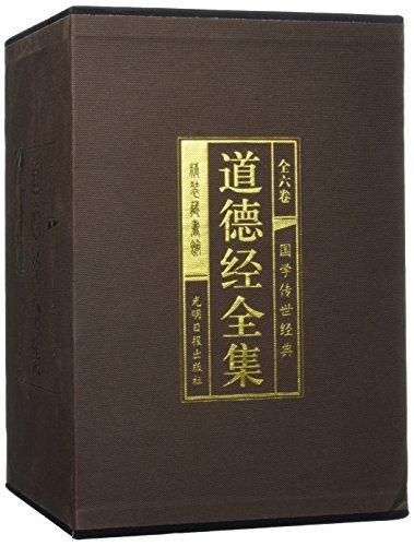 道德经(套装共6册)