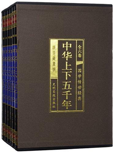 中华上下五千年(套装共6册)