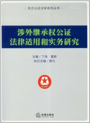 涉外继承权公证法律适用和实务研究