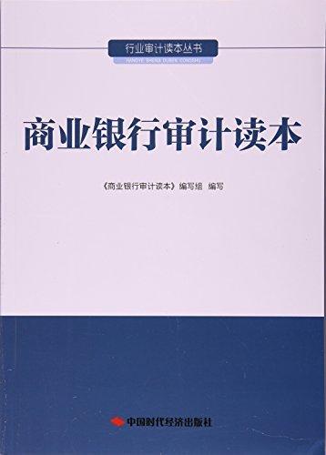 商业银行审计读本/行业审计读本丛书