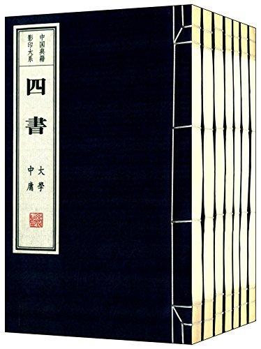 中国典籍影印大系:四书(套装共7册)