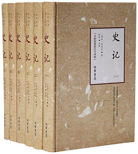 史记(全新校勘精注今译版共6册)(精)