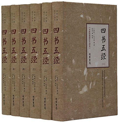 四书五经(全新校勘精注今译本共6册)(精)