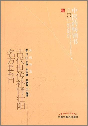 古代世传补肾壮阳名方444首--中医药畅销书选粹