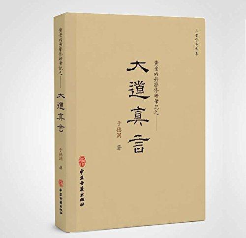 大道真言:黄老内丹学研修笔记