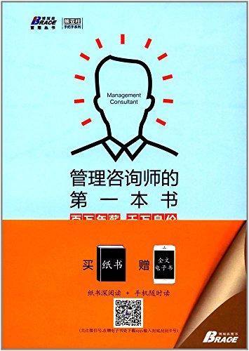 管理咨询师的第一本书:百万年薪 千万身价