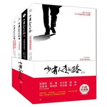 少有人走的路:心智成熟的旅程(四册)