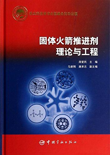 固体火箭推进剂理论与工程(精)