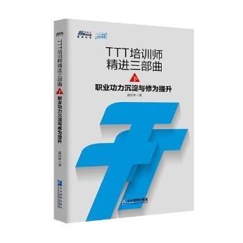 TTT培训师精进三部曲 下 职业功力沉淀与修为提升