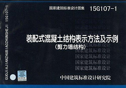 15G107-1 装配式混凝土结构表示方法及示例(剪力墙结构)