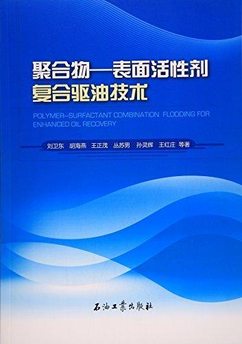 聚合物:表面活性剂复合驱油技术