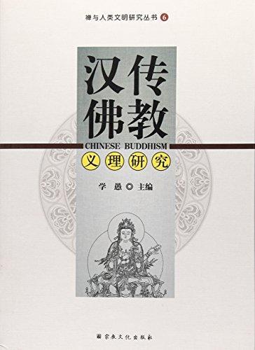 汉传佛教义理研究