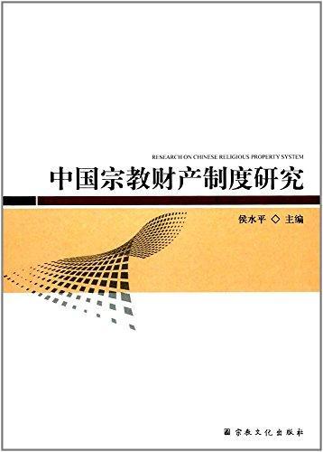 中国宗教财产制度研究
