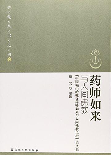 药师如来与人间佛教:中国福山峆?寺药师如来与人间佛教论坛论文集