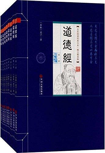 道德经(套装共8册)