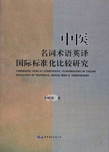 中医名词术语英译国际标准化比较研究
