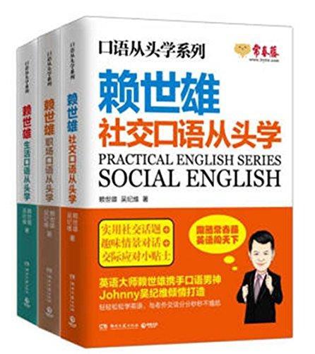赖世雄英语从头学系列:社交+职场+生活 口语从头学 三册搞定你的口语! 专供华人学习的英语口语实用教材。听读学同步练习,英语大师做你的贴身家教。