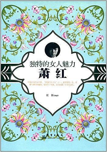 独特的女人魅力:萧红