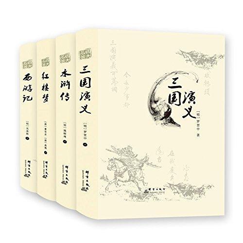 四大名著(套装共4册)