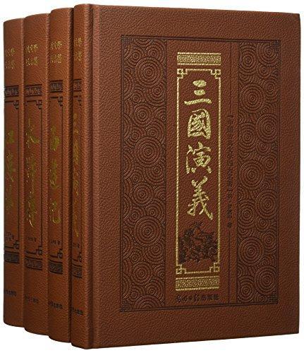 皮面四大名著(双色印刷)(套装共4册)