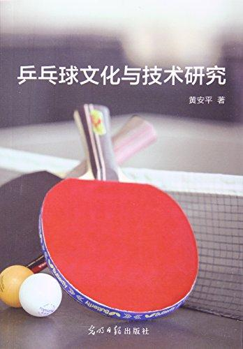 乒乓球文化与技术研究